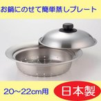 ヨシカワ お鍋にのせて簡単蒸しプレート 20〜22cm用 YJ1264
