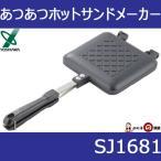 ヨシカワ あつあつホットサンドメーカー SJ1681 はさんで焼くだけ簡単ホットサンドメーカー (ガス火専用)