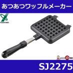 ヨシカワ あつあつワッフルメーカー SJ2275 生地を流し込んで焼くだけ簡単ワッフルメーカー (ガス火専用)