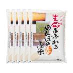 白米 特別栽培米 つや姫 20kg 生命あふれる田んぼのお米 単一原料米 令和元年産 4kg×5袋