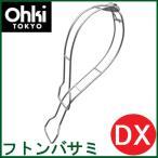 Ohki (大木製作所) ステンレス フトンバサミ DX (布団バサミ/布団ばさみ) 1個
