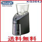 DeLonghi (デロンギ)コーン式 コーヒーグラインダー KG364J
