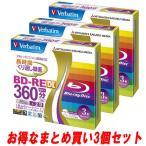 Yahoo!のり子の部屋Yahoo!ショッピング店お得なまとめ買い Verbatim(バーベイタム)くり返し録画用ブルーレイディスク(片面2層)VBE260NP3V150GB・1-2倍速3枚パック×3個 三菱化学メディア