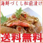中水食品 ちょっと贅沢な 海鮮づくし松前漬け 800g(200g×4袋)