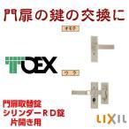 TOEX(リクシル) シリンダーRD錠 交換用門扉錠 片開き用 片錠
