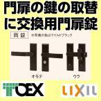 交換用汎用錠 取替錠両開き用 両錠 TOEX(リクシル・東洋エクステリア)