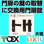 交換用汎用錠 取替用門扉鍵 片開き用 片錠マイルドブラック TOEX(リクシル・東洋エクステリア)
