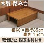 玄関 木製踏み台 段差解消ステップ SD600-150