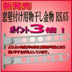 物干し金物(屋外ベランダ窓壁付け用)RK-65