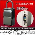 ダイヤル式キーボックス カギ番人neo南京錠型