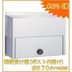 郵便受け箱(ポスト内掛け) #670ダイヤル鍵式