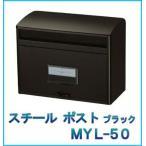 大型ポスト(郵便受け箱)MYL-50ブラック