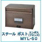大型ポスト(郵便受け箱)MYL-50エンボス(ブロンズ)