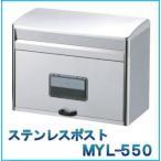 大型ステンレスポスト(郵便受け箱)MYL-550