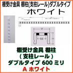 棚受け金具 棚柱(支柱レール) ホワイト ダブルタイプ600ミリ