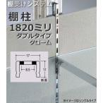 棚受け金具 棚柱(支柱レール) ダブルタイプ1820ミリ