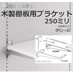 棚受け金具 木製棚用ブラケット250ミリ
