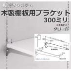棚受け金具 木製棚用ブラケット300ミリ