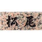 和風表札(サインプレート) ベーシックタイプ 桜御影石表札