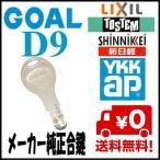 GOAL(ゴール) D9 ディンプルキーメーカー純正合鍵作製 スペアキー