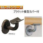 手すり金物(セレクトシリーズ) ブラケット横型カバー付