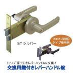 交換用 鍵付きレバーハンドル錠 シルバー色