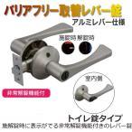 取替用レバーハンドル錠 表示錠(トイレ鍵) アルミレバー