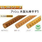 手すり金物(セレクトシリーズ) アッシュ木製丸棒手すり ディンプル付き2M