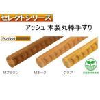 手すり金物(セレクトシリーズ) アッシュ木製丸棒手すり ディンプル付き4M