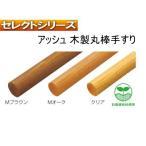 手すり金物(セレクトシリーズ) アッシュ木製丸棒手すり 4M