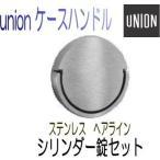 ユニオン ケースハンドルシリンダー錠セット ステンレス ヘアライン