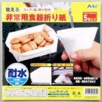 【法人様のみの販売】アーテック 非常用食器折り紙 003993