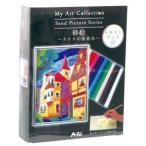 アーテック My Art Collection 砂絵 �スイスの街並み� 091000