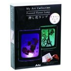アーテック My Art Collection 押し花ランプ 091002