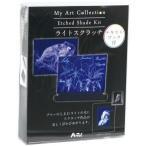 アーテック My Art Collection ライトスクラッチ 091004