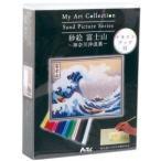 アーテック My Art Collection砂絵 富士山 �神奈川沖浪裏� 091012