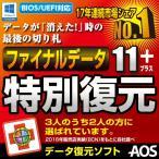 【送料無料】【返品不可】AOSデータ  ファイナルデータ11plus 特別復元版 ダウンロード版  ECL-149
