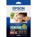 【送料無料】エプソン 写真用紙 (2L判/50枚)  K2L50PSKR