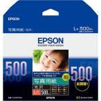 【送料無料】エプソン 写真用紙 (L判/500枚) KL500PSKR