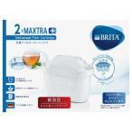 ブリタ BRITA マクストラプラス用フィルターカートリッジ 2個入