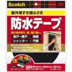 3M スコッチ すき間ふさぎ防水ソフトテープ 9mm×15mm×2m 黒 EN-78