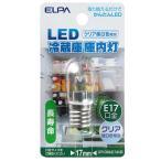 ELPA E17口金 冷蔵庫LED庫内灯 クリア昼白色 LDT1CN-G-E17-G135