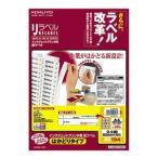 コクヨ インクジェットプリンタ用ラベル リラベル A4 20枚入 24面四辺余白付(角丸) KJ-E80194N