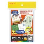 コクヨ インクジェットプリンタ用はがき用紙 マット紙 郵便番号枠無し 50枚入 KJ-A3630