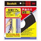 スコッチ 玄関ドア用戸あたり波型テープ 黒 厚3.5mm×幅8.5mm×長さ5.0m EN-58