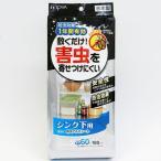東和 1年防虫 アルミシート シンク下用 60*180cm(1枚入)