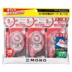 トンボ鉛筆 修正テープ モノYX5 3コパック KCC-345