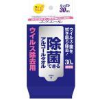 大王製紙 エリエール 除菌できるアルコールタオル ウィルス除去用 携帯用 30枚 3020729