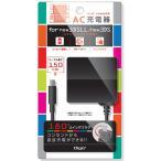 ナカバヤシ Digio2 ニンテンドーnew3DSLL/new3DS用 AC充電器 3DSAC01 ブラック JYU-3DSAC01BK