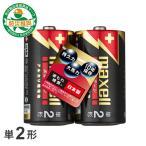 マクセル maxell 単2形 アルカリ乾電池「ボルテージ」 2本 LR14(T)2PY